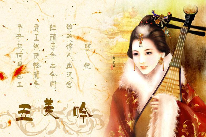 中国古代四大美女的政治胭脂 听力课堂