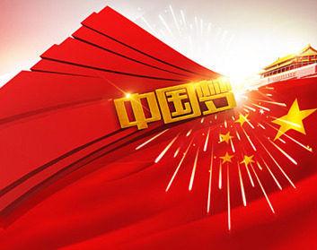 中国梦 chinese dream