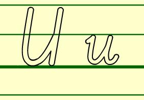 字母U的书写方式