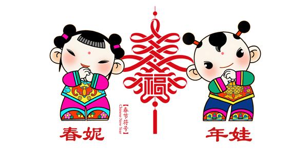 """中华""""春节吉祥物""""发布 定名""""年娃""""""""春妮"""""""