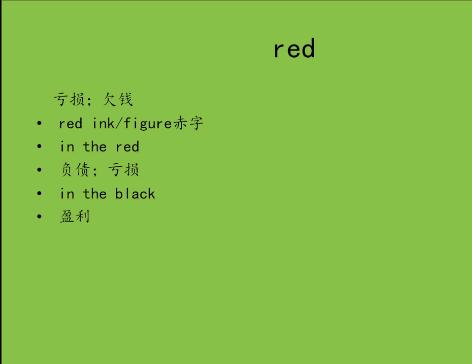 铁夫破词 第一季——破解单词,科学记忆 第8期 千万别用错了red
