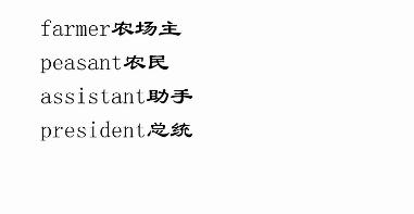 铁夫破词 第二季——单词的那点儿破事 常常译错的词(上)