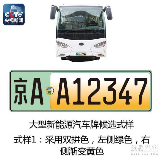 新能源汽车将启用专用号牌