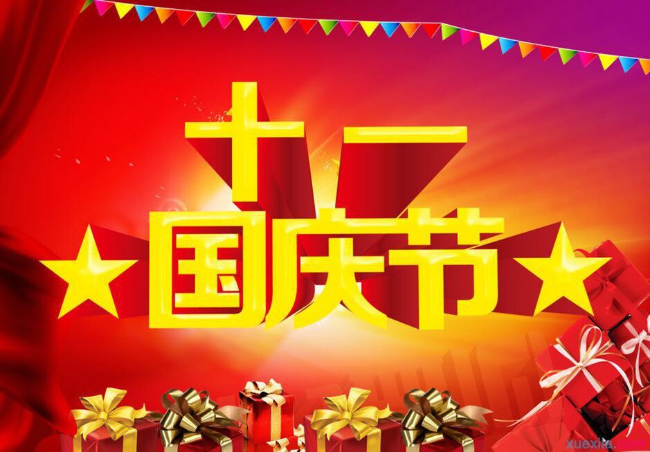 幼儿园国庆节花车模版设计图片