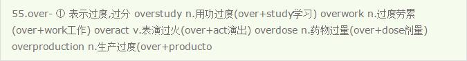 常用英语前缀(36)over-