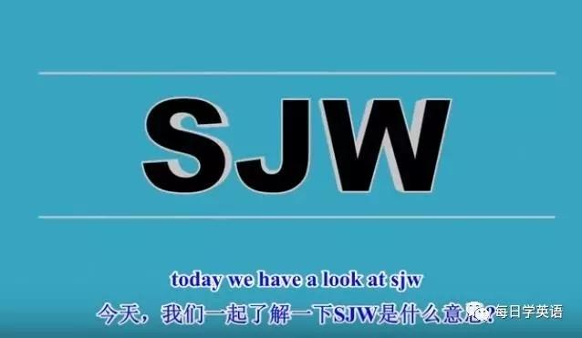 还不知道什么是sjw?你out了!
