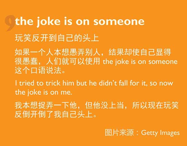 """学习和""""玩笑""""有关的英语表达"""