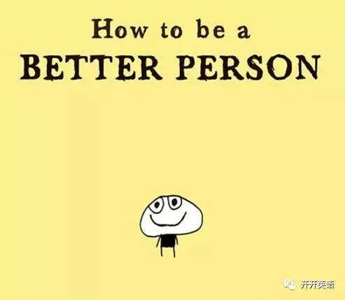 13张图让你变成更好的人!