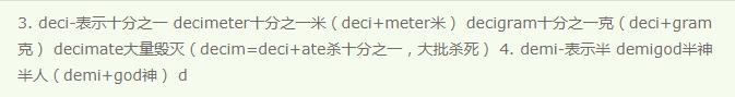 常用英语前缀(二)(2)deci-/demi-
