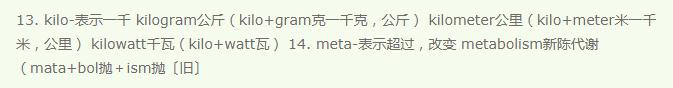 常用英语前缀(二)(7)kilo-/meta-