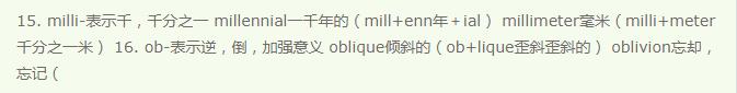常用英语前缀(二)(8)milli-/ob-
