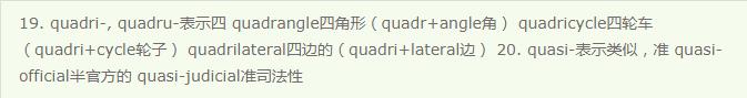 常用英语前缀(二)(10)quadru-/quasi-