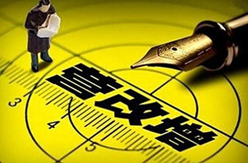 实施60多年的营业税正式废止