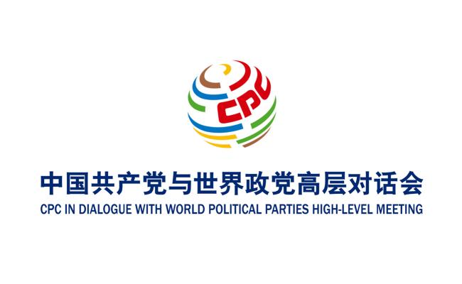 中国共产党与世界政党高层对话会即将召开