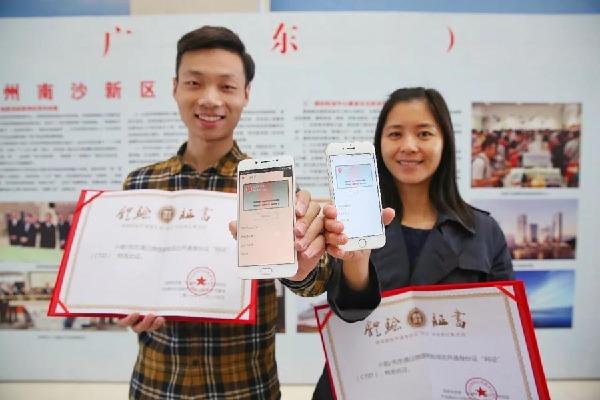 """广州首发""""微信身份证"""" 明年计划全国推广"""