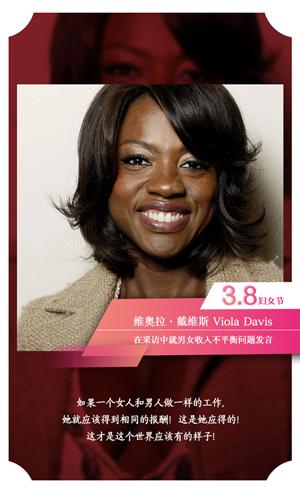 三八女权发声者:维奥拉·戴维斯