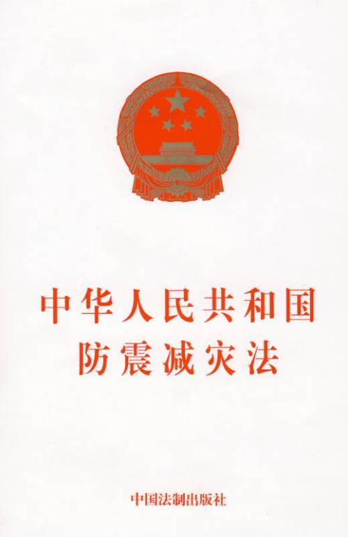 中英对照版防震减灾法(收藏)