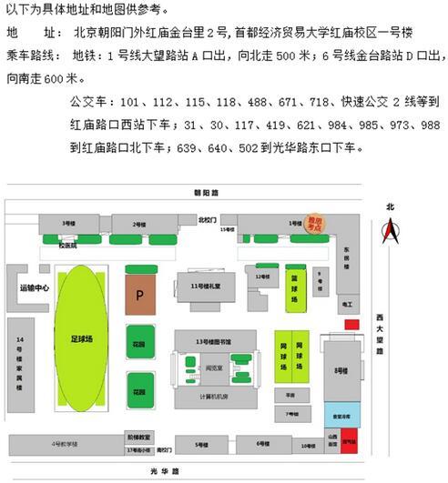 2018年3月24日雅思口语安排:中国农业大学