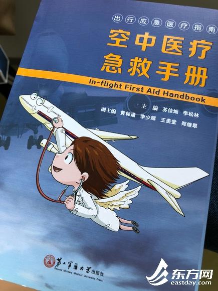 国内首部《空中医疗急救手册》发布