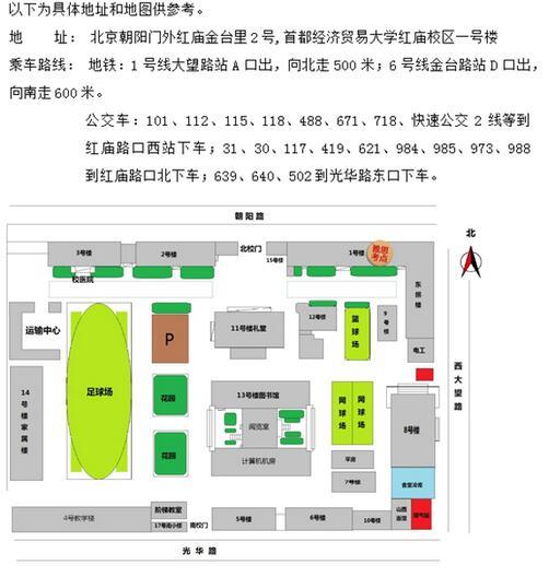 2018年5月5日雅思口语安排--中国农业大学