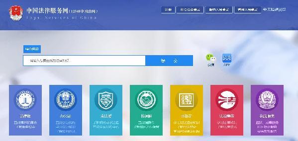 """司法部打造中国法网 为群众提供在线免费""""法律顾问"""""""