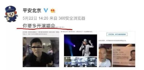 """开3场演唱会抓3个逃犯 张学友成""""逃犯克星"""""""