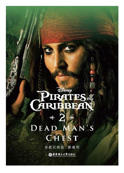 《加勒比海盗02:聚魂棺》迪士尼英文原版PDF下载