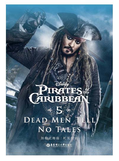 《加勒比海盗05:死无对证》迪士尼英文原版PDF下载