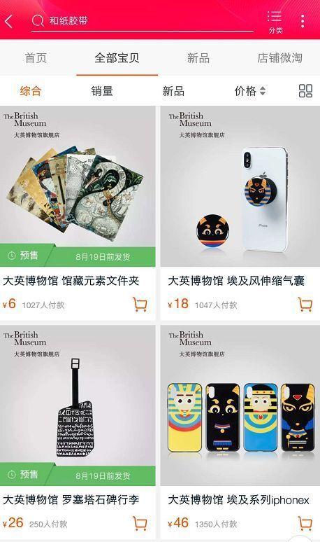 大英博物馆天猫开店 这是要跟@故宫淘宝抢生意?
