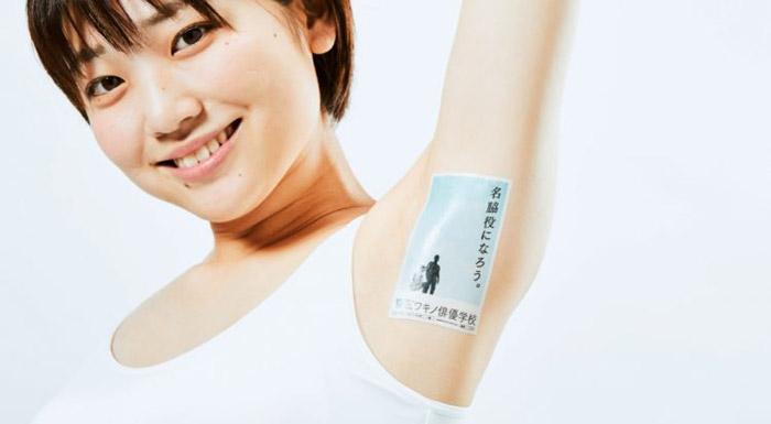日本公司赚钱有奇招 出租腋窝当广告位