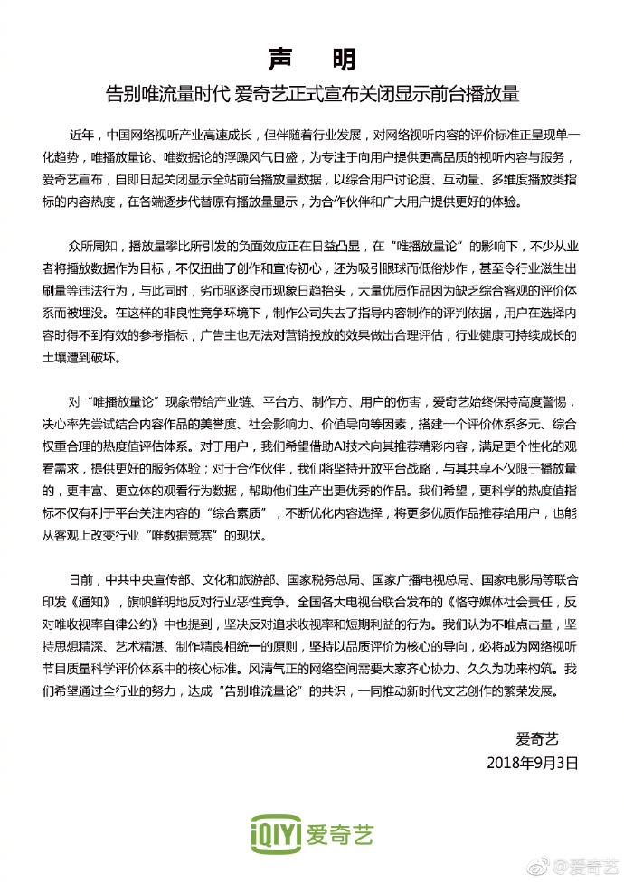 """爱奇艺宣布关闭显示前台播放量 """"流量明星""""英语怎么说?"""