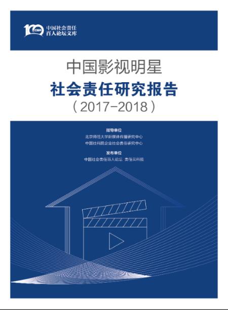 """中国影视明星社会责任研究报告出炉 有两人得""""0""""分"""
