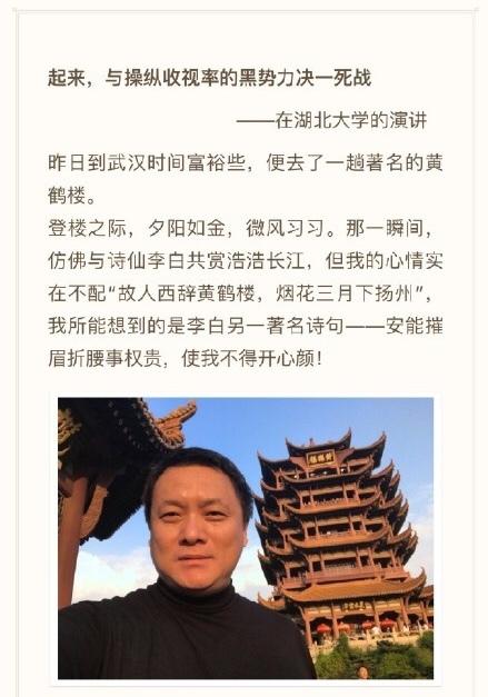 导演怒揭收视率造假黑幕 广电总局亮剑调查