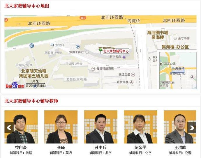 学大教育北大校区——北京市海淀区北四环西路68号左岸公社14层1410室。