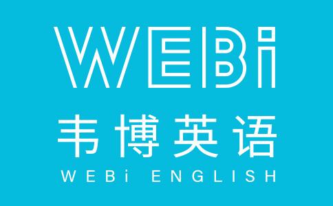 韦博英语,您身边的英语培训专家