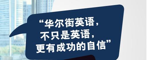 华尔街英语在线课程深度解读