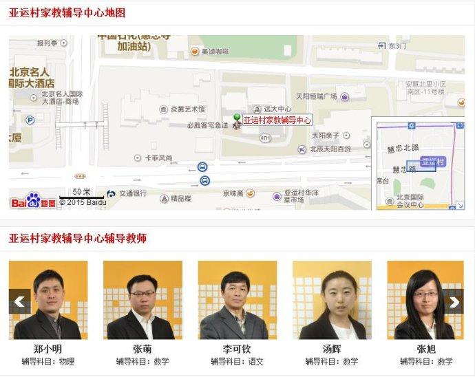 亚运村学大教育校区——北京市朝阳区慧忠路5号,远大中心A座7层