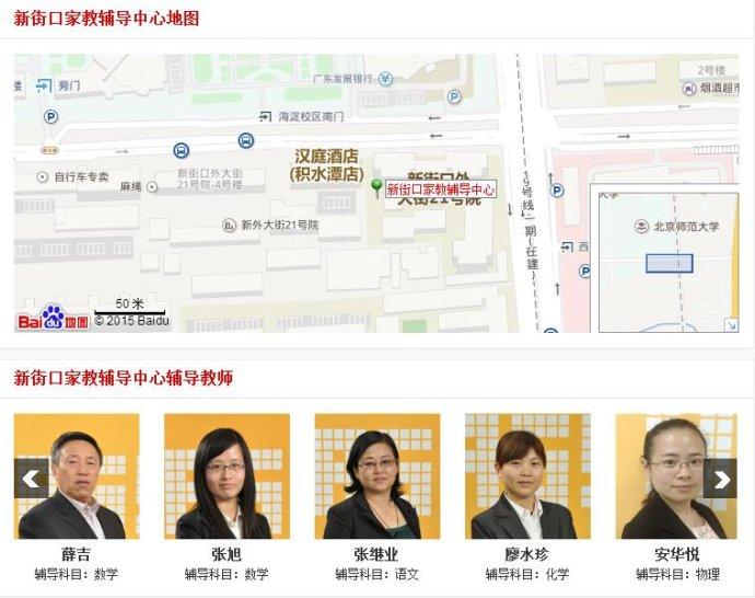 学大教育新街口校区——北京市西城区新街口外大街甲18号三层