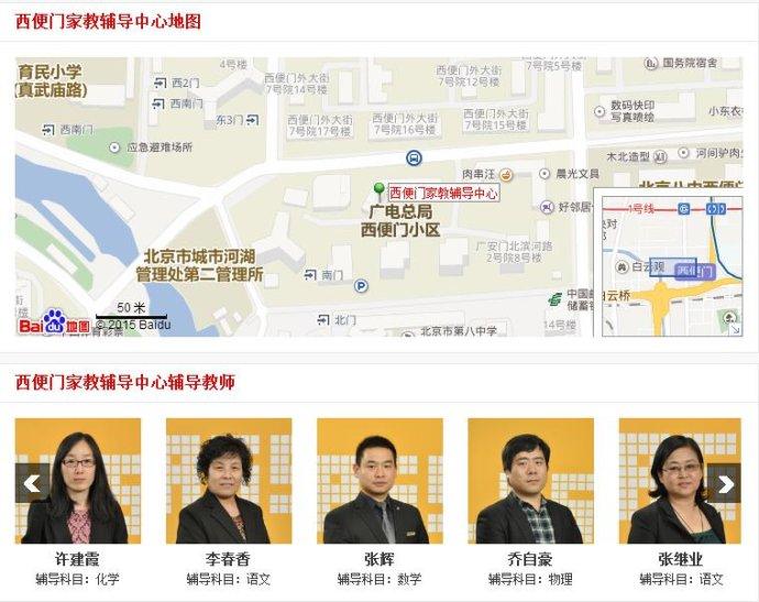 学大教育西便门校区——北京市西城区广安门北滨河路2-1底墒