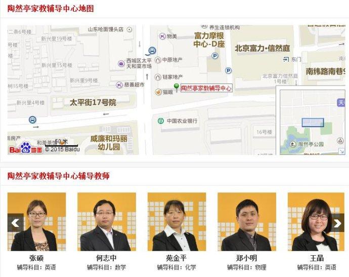 学大教育陶然亭校区——北京市西城区太平街富力摩根中心E座618室