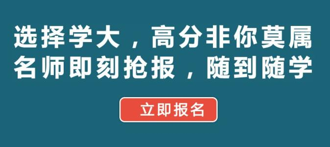 学大教育通州校区——北京市通州区新华西街鼎盛国际大厦西楼底商