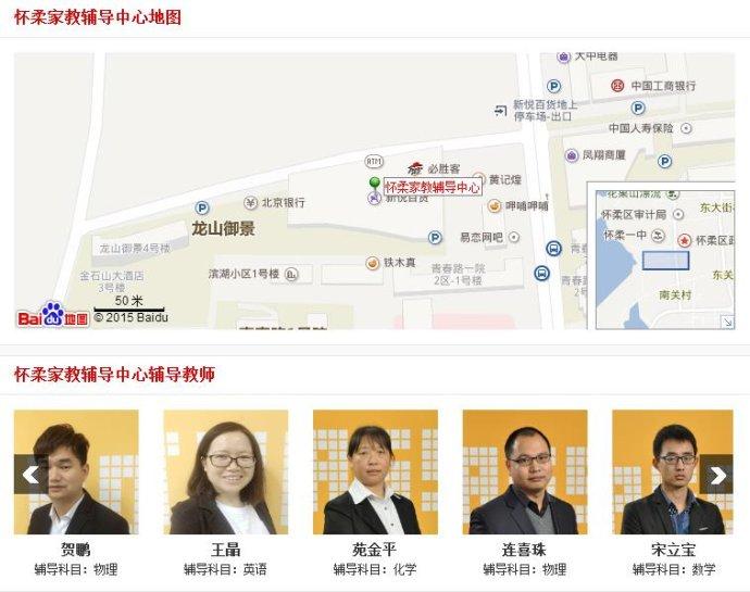 学大教育怀柔校区——北京市怀柔区龙山街道新悦百货4F学大教育