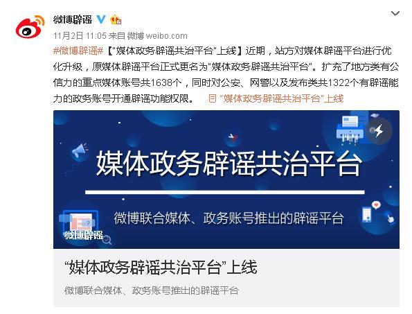 微博媒体政务辟谣共治平台上线
