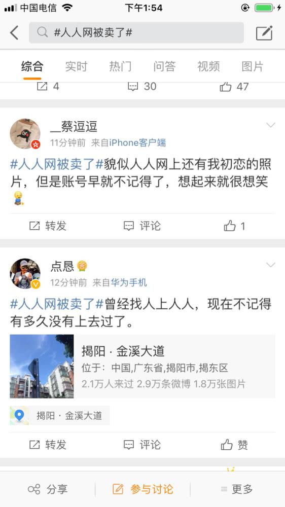 """一代人的回忆!昔日社交网络鼻祖""""人人网""""被卖了"""