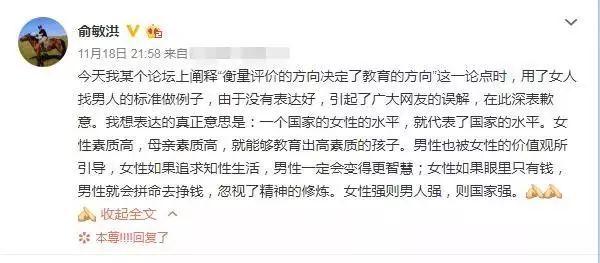 俞敏洪就女性堕落言论道歉:女性强则男人强 则国家强