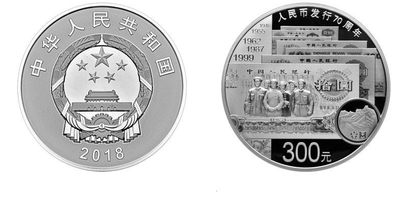 """央行发行""""人民币70周年""""纪念币和纪念钞"""
