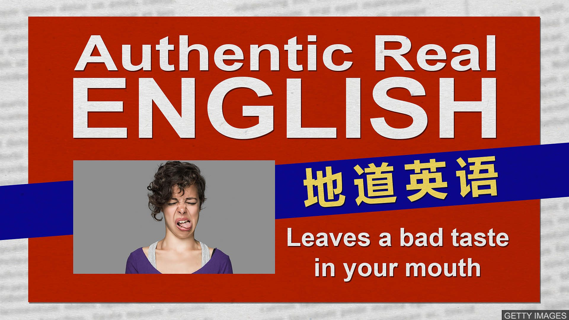"地道英语:Leaves a bad taste in your mouth ""嘴里留下怪味"" 的意思是什么?"