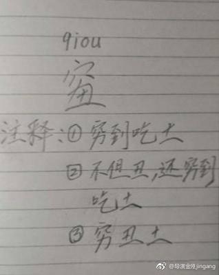 听说,2018年度汉字是qiou?