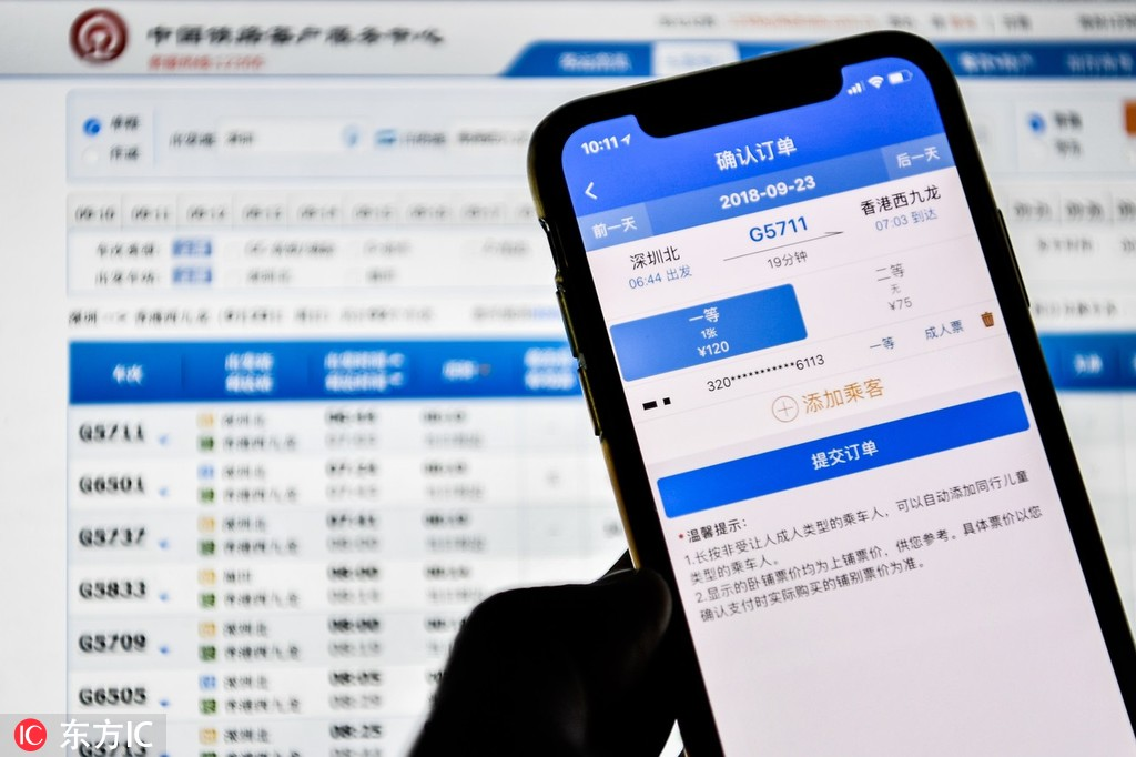 12306将上线新功能 抢票软件要凉凉?!