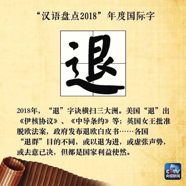 """""""汉语盘点2018""""揭晓 """"奋""""当选年度国内字"""